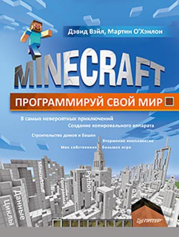 Minecraft. Программируй свой мир. Дэвид Вэйл