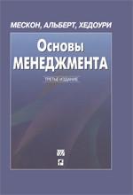 Основы менеджмента. Майкл Х. Мескон