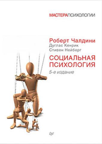Социальная психология. 5-е изд. Чалдини Р. , Кенрик Д., Нейберг С.