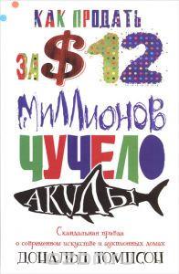 Как продать за 12 миллионов долларов чучело акулы Скандальная правда о современном искусстве и аукционных дома