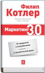 Котлер Ф., Картаджайа Х., Сетиаван А. Маркетинг 3.0: от продуктов к потребителям и далее - к человеческой душе