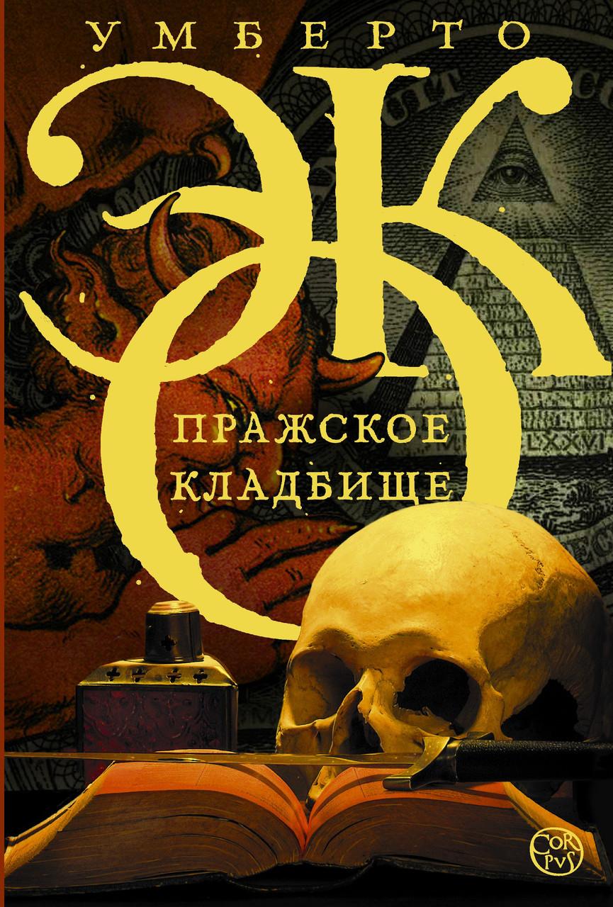 Эко У. Пражское кладбище