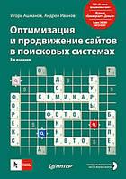 Оптимизация и продвижение сайтов в поисковых системах (+CD) 3-е изд