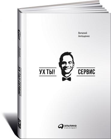Ух ты! Сервис. Виталий Антощенко
