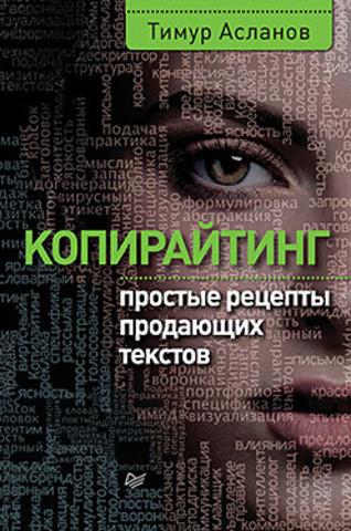 Асланов Т. А. Копирайтинг. Простые рецепты продающих текстов