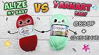 Обзор Alize My baby + сравнение с YarnArt Baby