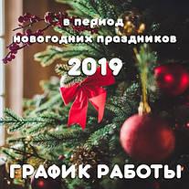График работы склада в период Новогодних праздников 2019