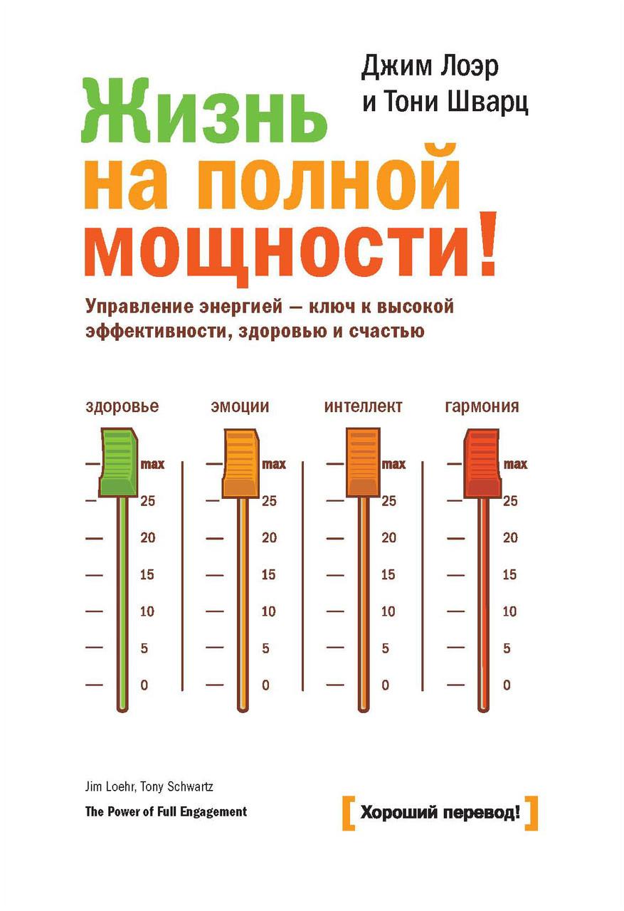 Лоэр Д.; Шварц Т. Жизнь на полной мощности. Управление энергией — ключ к высокой эффективности, здоровью и сча