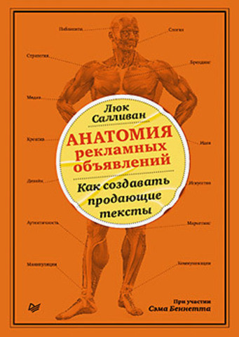 Анатомия рекламных объявлений. Как создавать продающие тексты. Салливан Л., Беннетт С.