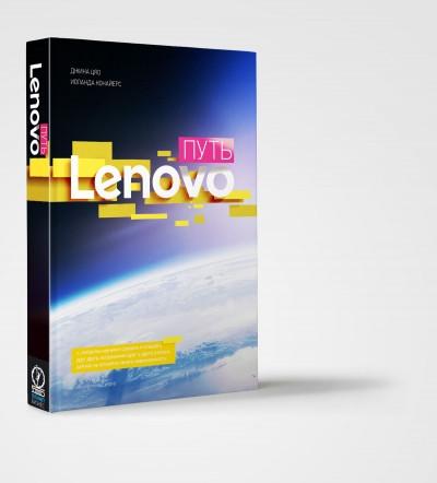 Путь Lenovo. Джина Цяо