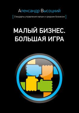Малый бизнес. Большая игра (твердый переплет) Александр Высоцкий