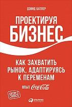 Проектируя бизнес: Как захватить рынок, адаптируясь к переменам. Опыт Coca-Cola. Дэвид Батлер