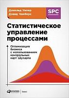 Статистическое управление процессами: Оптимизация бизнеса с использованием контрольных карт Шухарта. Дональд У
