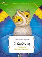 Я бабочка. Елизавета Зорина, Наталья Климова