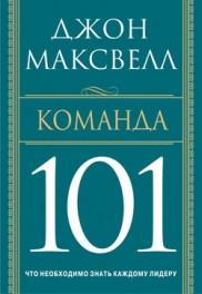 Команда 101. Джон Максвелл