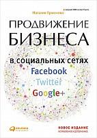 Продвижение бизнеса в социальных сетях Facebook, Twitter, Google+. Наталия Ермолова