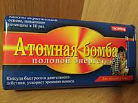 Атомная бомба таблетки для потенции