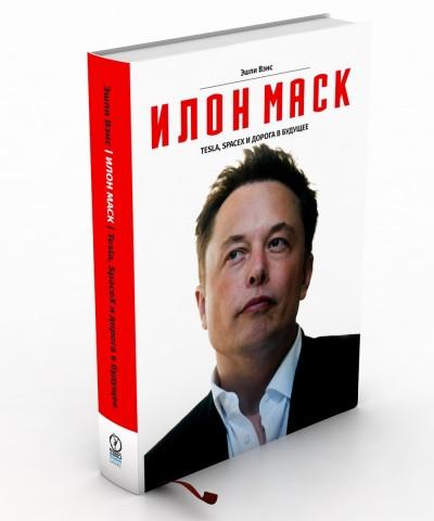 Илон Маск: Tesla, SpaceX и дорога в будущее (мягкий переплет)