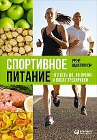 Спортивное питание: Что есть до, во время и после тренировки. Рене Макгрегор