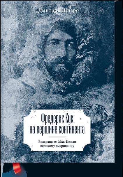 Фредерик Кук на вершине континента. Дмитрий Шпаро