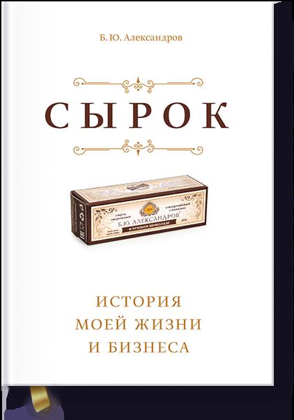 Сырок. История моей жизни и бизнеса. Борис Александров