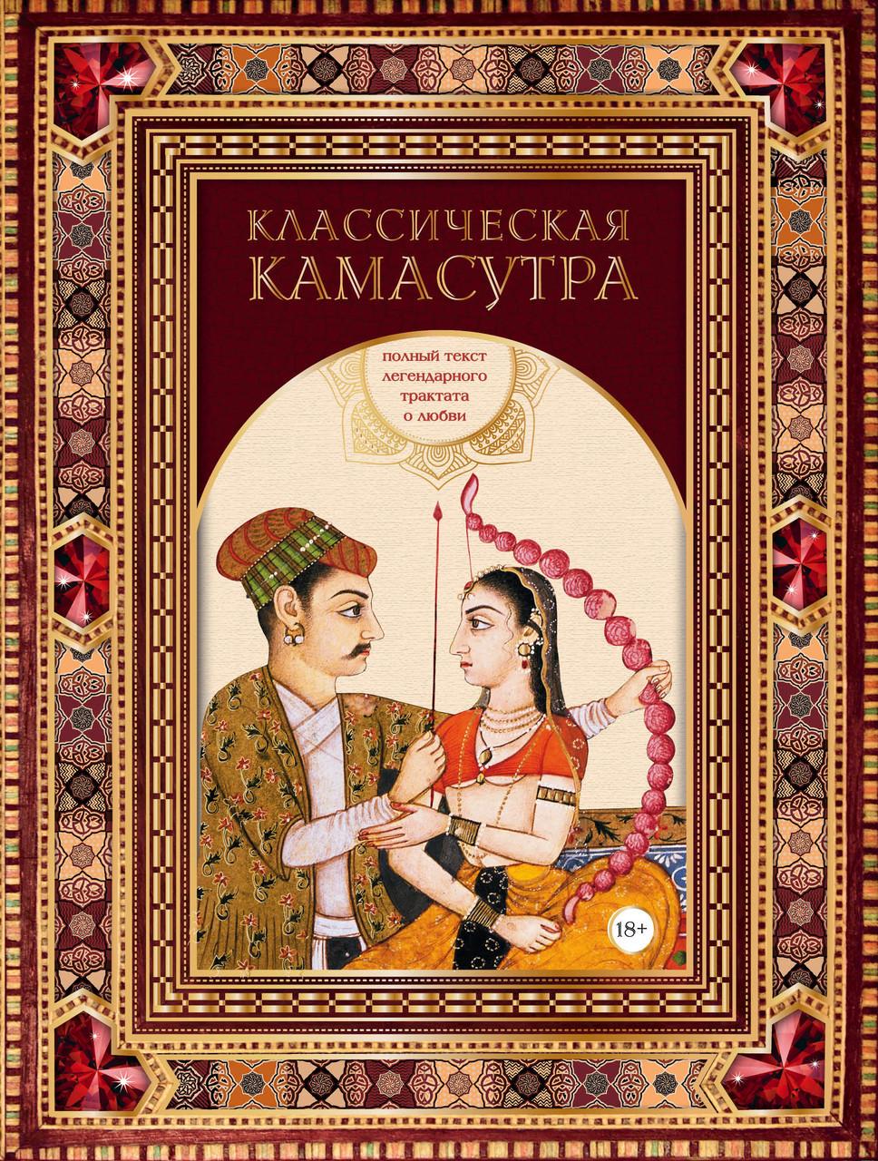 Ватсьяяна М. Классическая камасутра. Полный текст легендарного трактата о любви