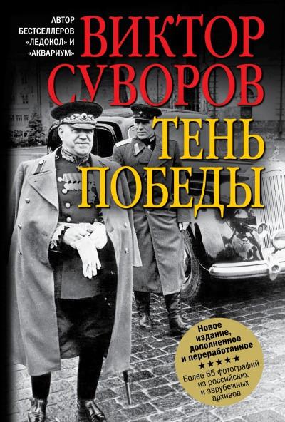 Тень победы. Виктор СуворовНовое издание, дополненное и переработанное