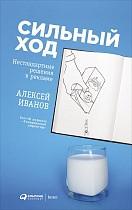 Сильный ход: Нестандартные решения в рекламе. Алексей Иванов