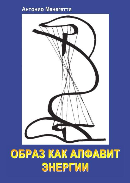 Образ как алфавит энергии. Антонио Менегетти