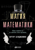 Магия математики: Как найти икс и зачем это нужно. Артур Бенджамин