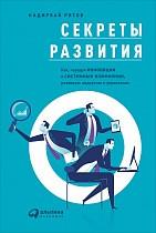 Cекреты развития: Как, чередуя инновации и системные изменения, развивать лидерство и управление. Кадирбай Рят