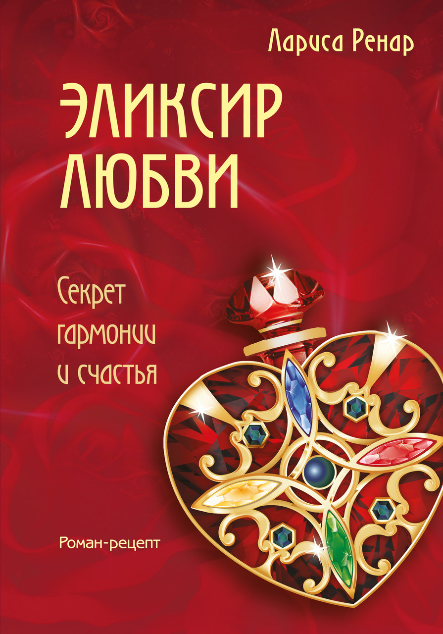 Ренар Л. Эликсир любви