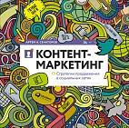 Контент-маркетинг: Стратегии продвижения в социальных сетях. Артем Сенаторов