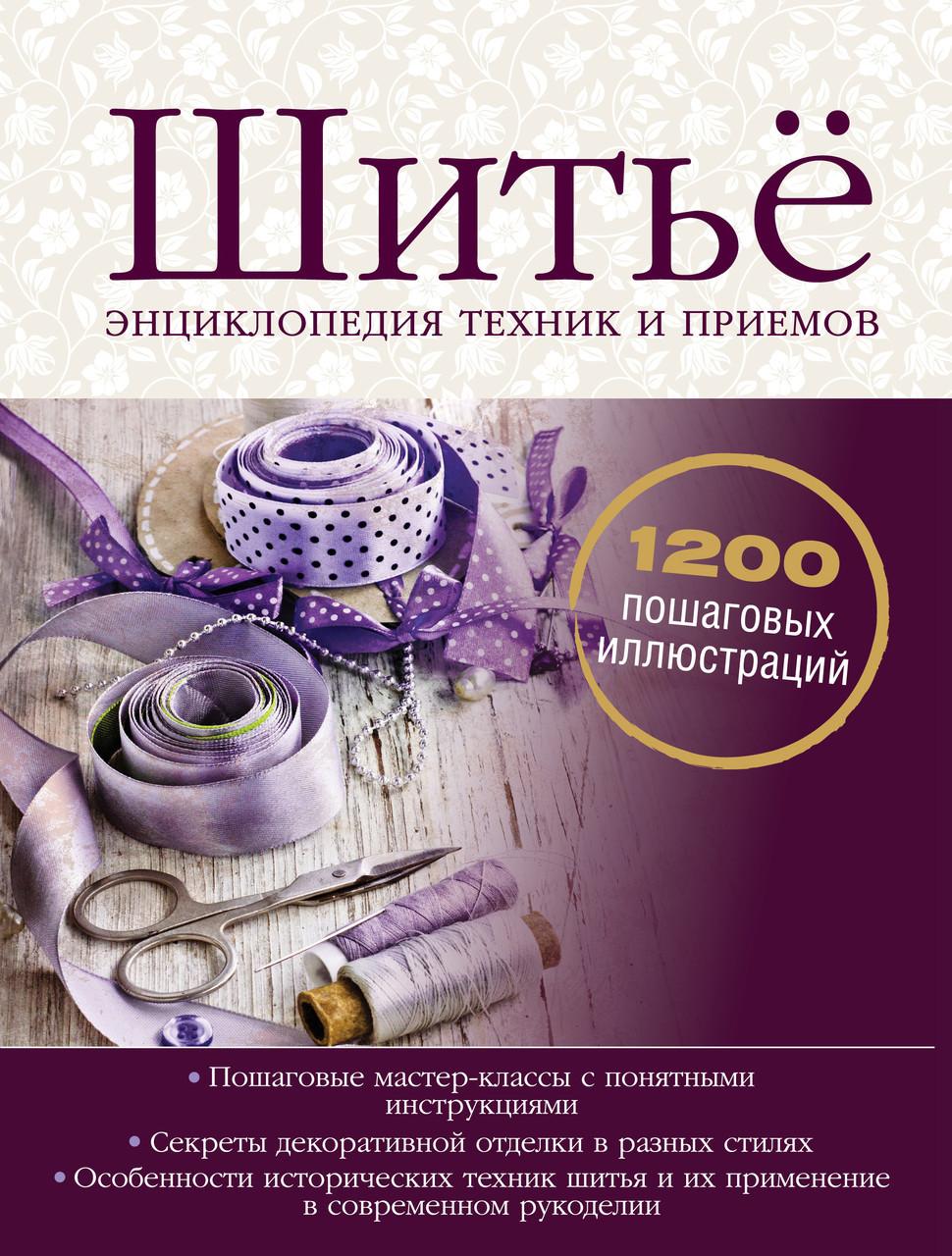 Зингер Р. Шитьё. Энциклопедия техник и приемов