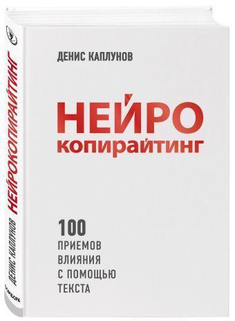 Каплунов Д. Нейрокопирайтинг. 100+ приёмов влияния с помощью текста