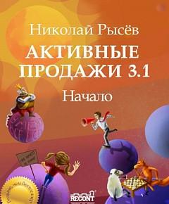 Николай Рысев. Активные продажи 3.1: Начало