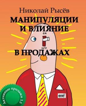 Рысев Николай. Манипуляции и влияние в продажах