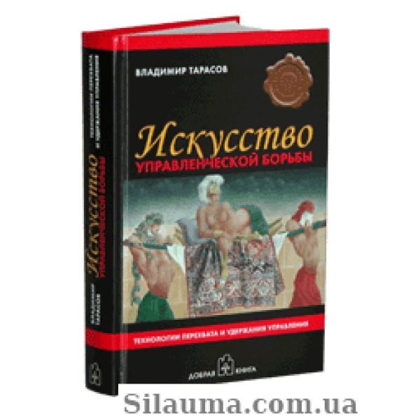 Владимир Тарасов. Искусство управленческой борьбы (подарочная)