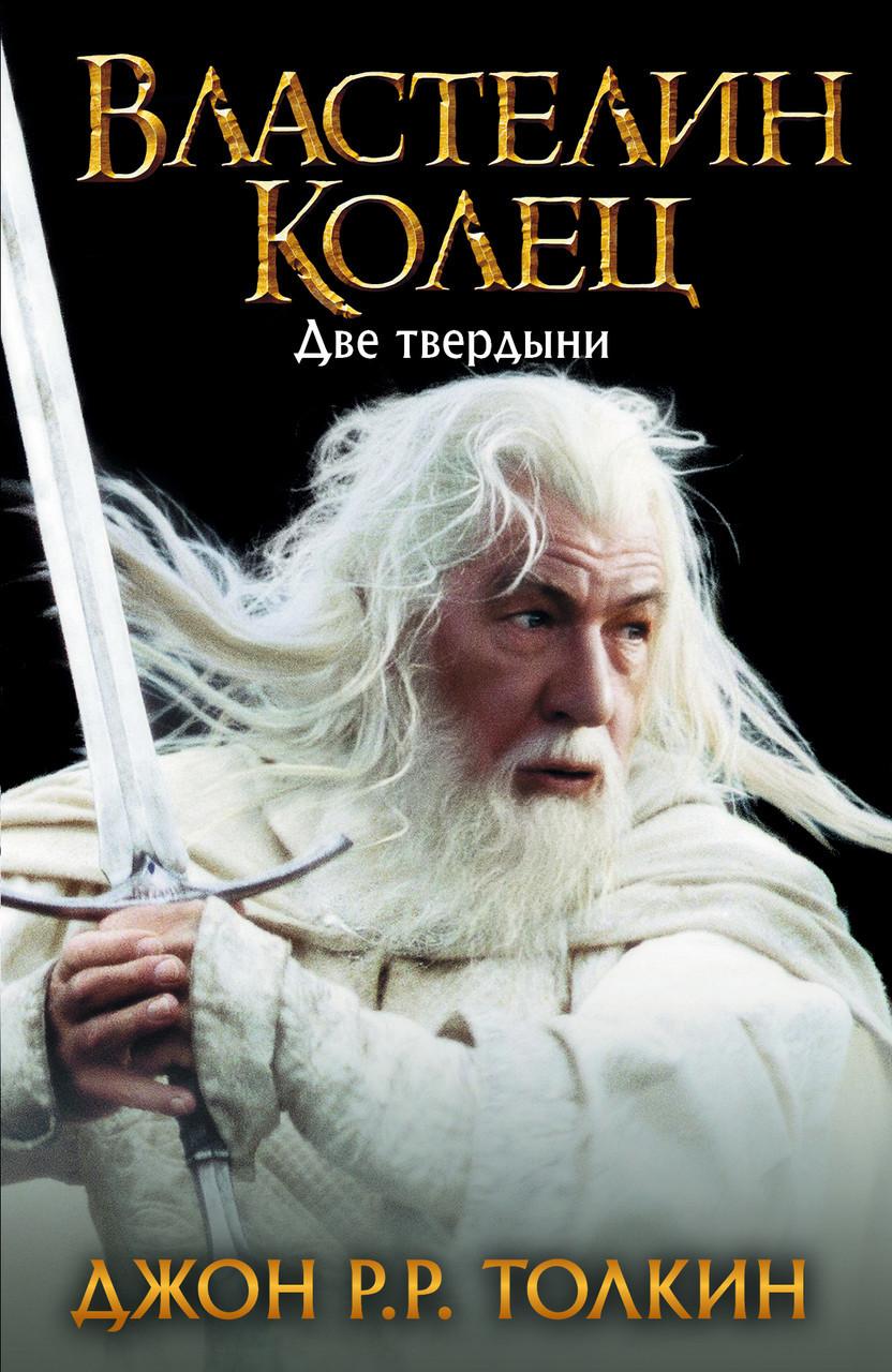 Толкин Д.Р.Р. Властелин Колец. Две твердыни