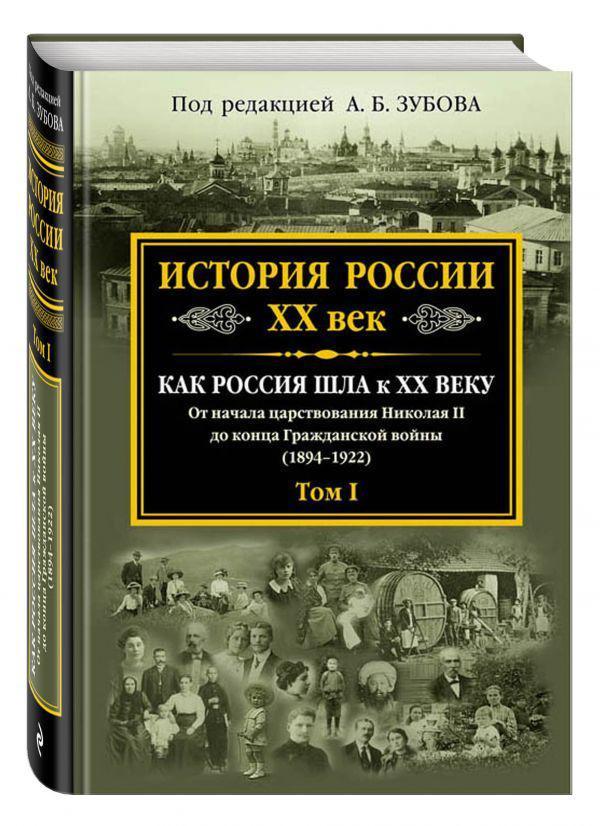 Зубов А.Б. От начала царствования Николая II до конца Гражданской войны (1894-1922) Т 1