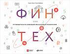 Финтех: Путеводитель по новейшим финансовым технологиям. Сюзан Чишти, Янош Барберис