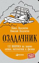 Озадачник: 133 вопроса на знание логики, математики и физики. Николай Полуэктов, Павел Полуэктов