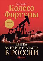 Колесо фортуны: Битва за нефть и власть в России. Тейн Густафсон