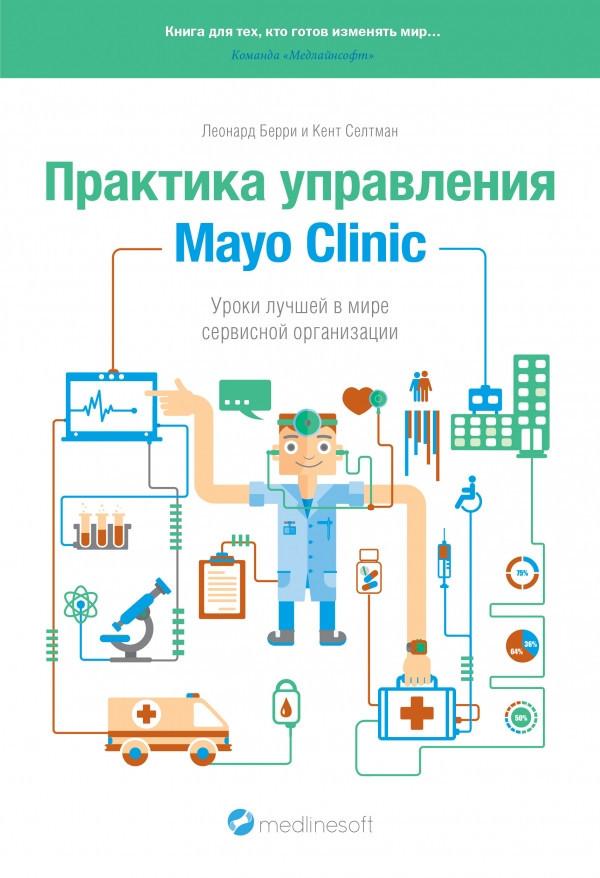Берри Л.; Селтман К. Практика управления Mayo Clinic. Уроки лучшей в мире сервисной организации