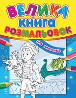 Велика книга розмальовок: Для хлопчиків