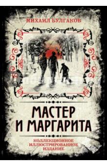 Михаил Булгаков: Мастер и Маргарита. Коллекционное иллюстрированное издание