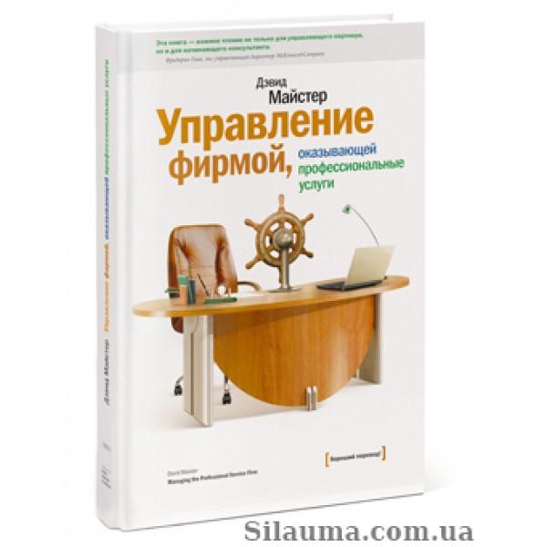 Управление фирмой, оказывающей профессиональные услуги. Дэвид Майстер (мягкий переплет)