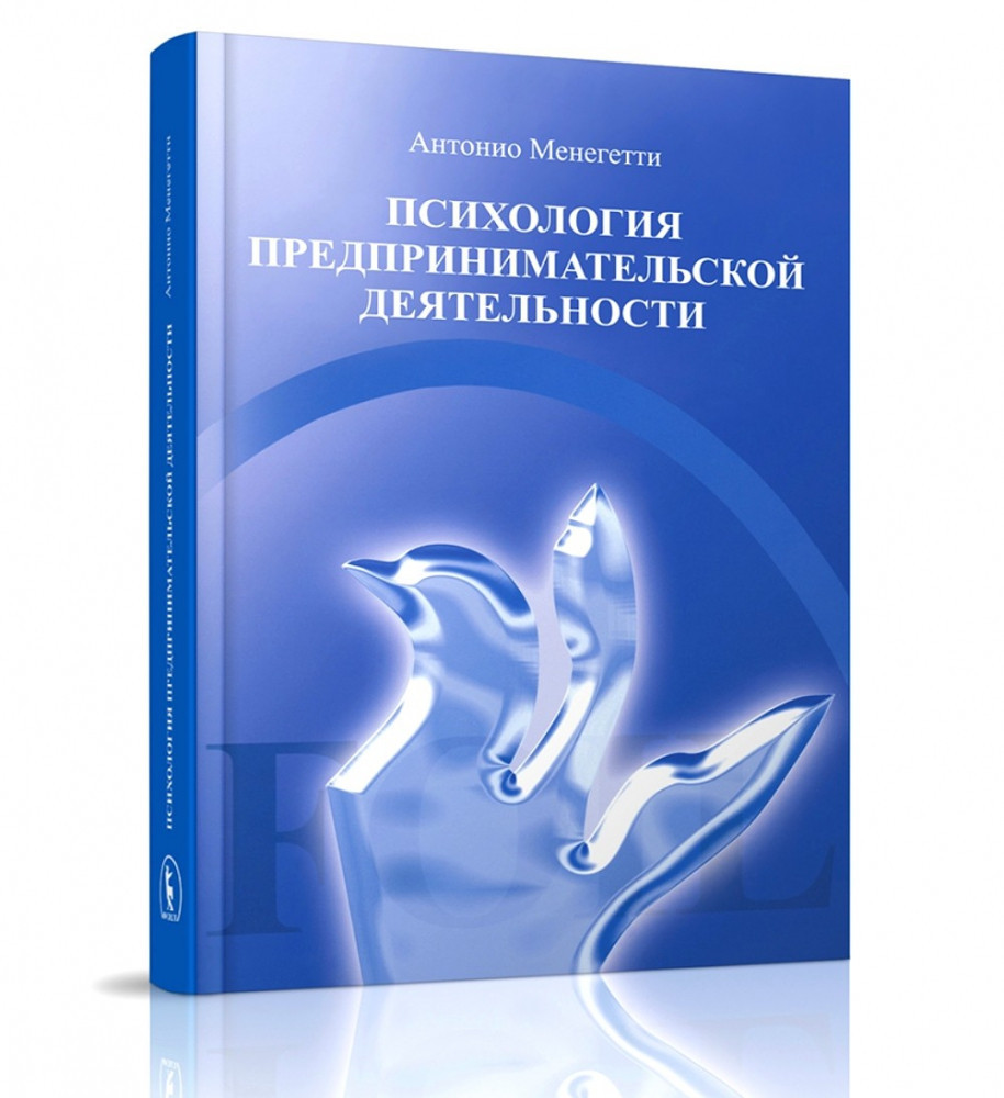Антонио Менегетти. Психология предпринимательской деятельности