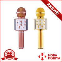 Караоке-микрофон WS 858. Беспроводной (блютуз). Золотой, розовый