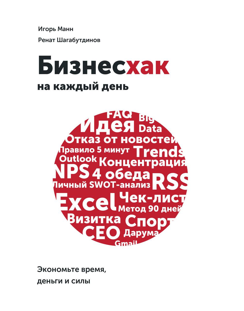 Манн И.; Шагабутдинов Р. Бизнесхак на каждый день (мягкий переплет)